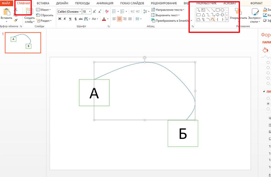 Нарисовать стрелки в PowerPoint