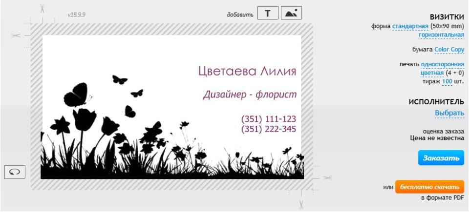 Конструктор визиток онлайн