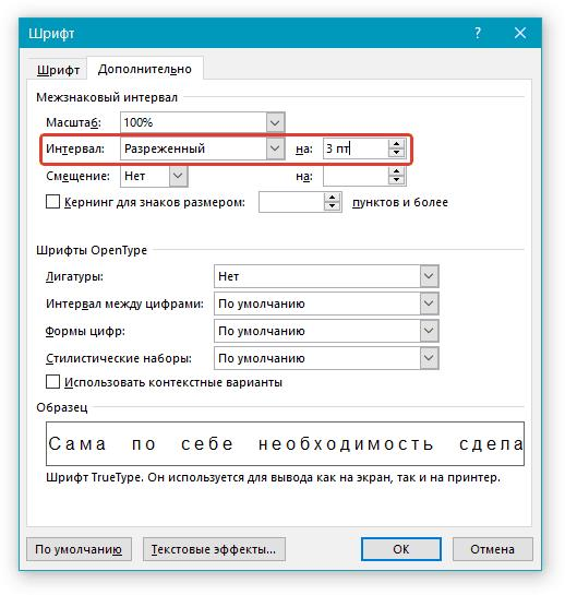 Шрифт Межзнаковый интервал в word