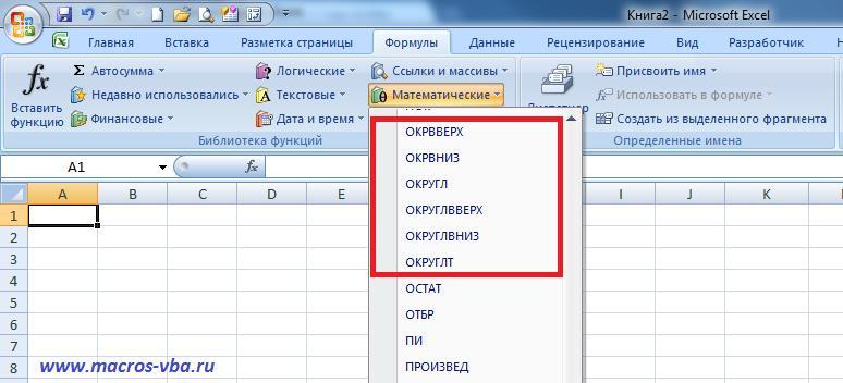 функции округления в Excel