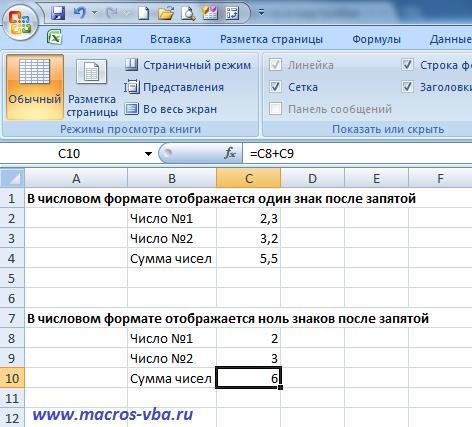 изменение количества отображаемых знаков в Excel