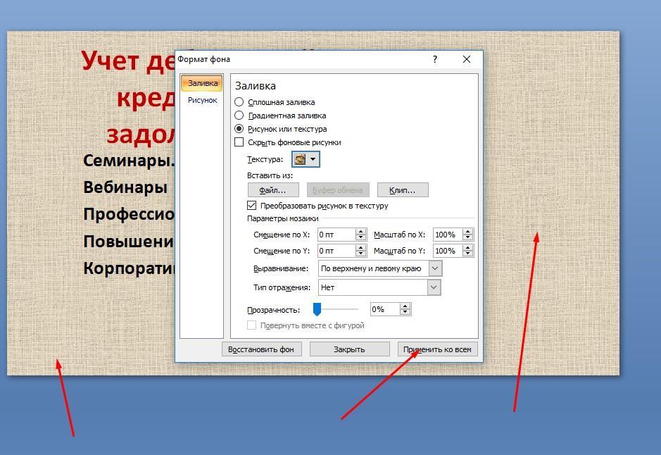 Как убрать фон в powerpoint5