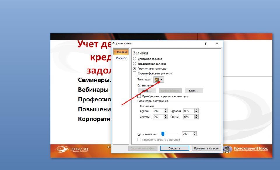 Как убрать фон в powerpoint2