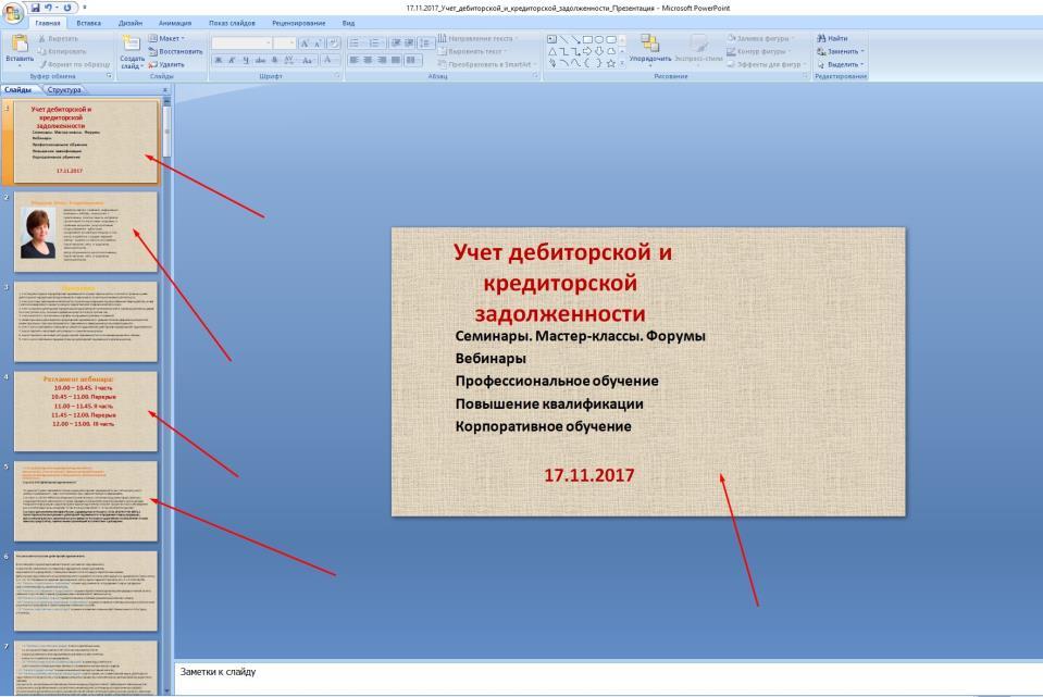 Как убрать фон в powerpoint6
