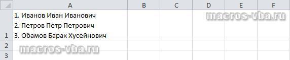 перевод строки в Excel
