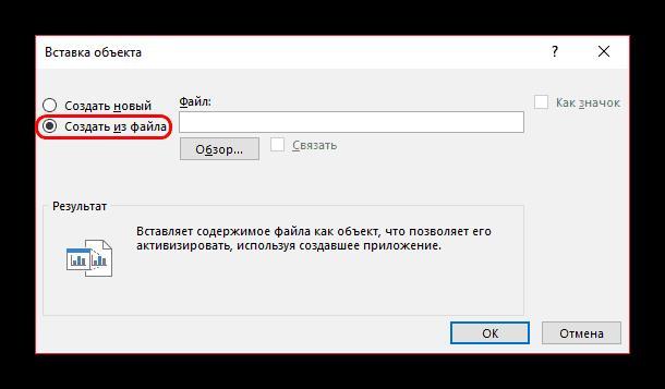 Процесс вставки готового объекта в PowerPoint