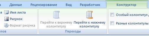 Водяные знаки в Excel