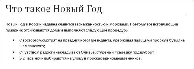 """Рис. 4.14. Текстовый документ с подсвеченным поисковым запросом «Буква """"в""""»"""