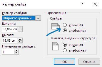 как изменить ориентацию слайдов