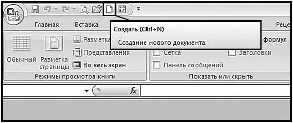 Рис. 2.1. Панель быстрого доступа. Кнопка «Создать»
