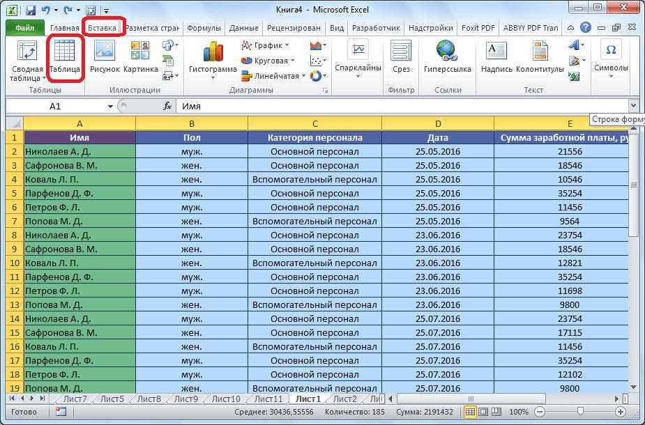 Создание таблицы в Microsoft Excel