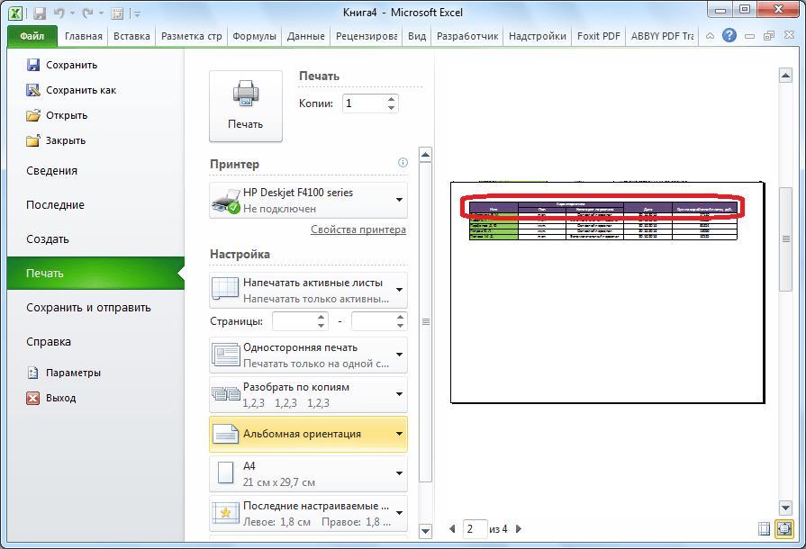 Предпросмотр печати в приложении Microsoft Excel