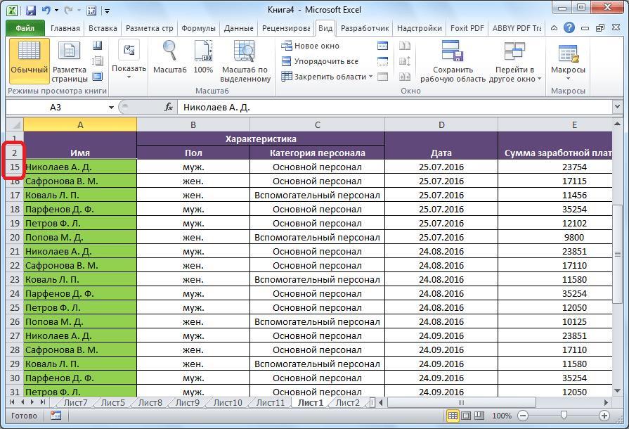 Шапка закреплена в Microsoft Excel
