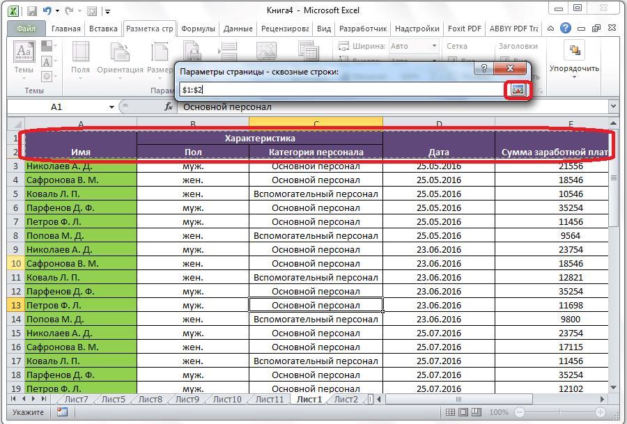 Выделение строки в Microsoft Excel