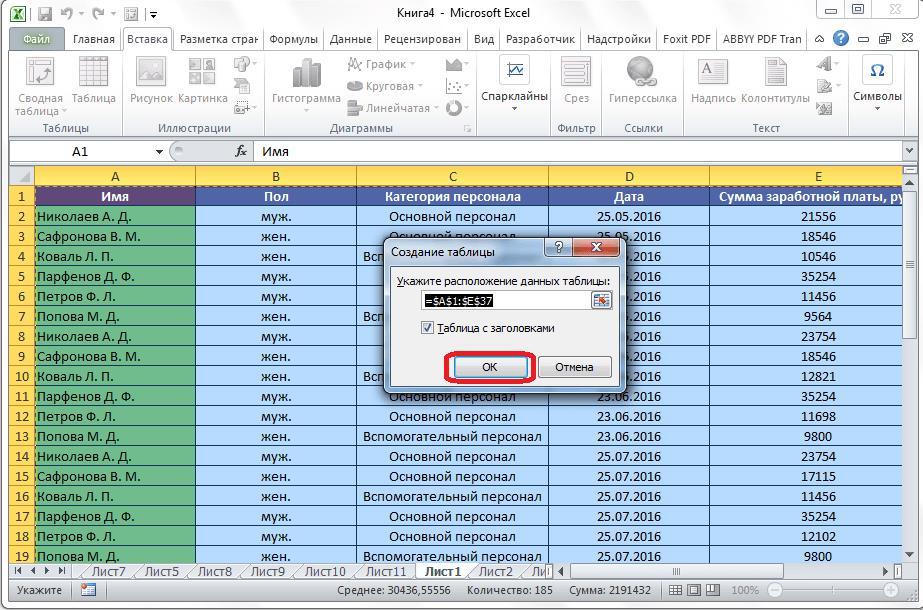Определение диапазона таблицы в Microsoft Excel