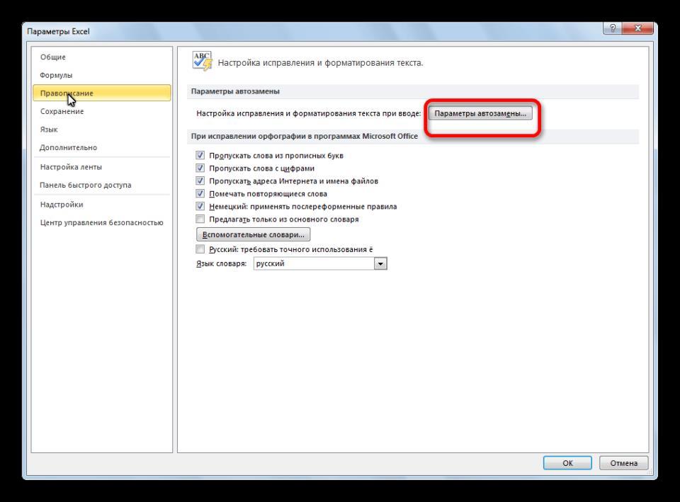 Переход к параметрам автозамены в Microsoft Excel