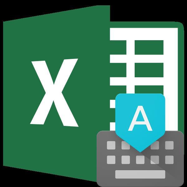 Автозамена в Microsoft Excel