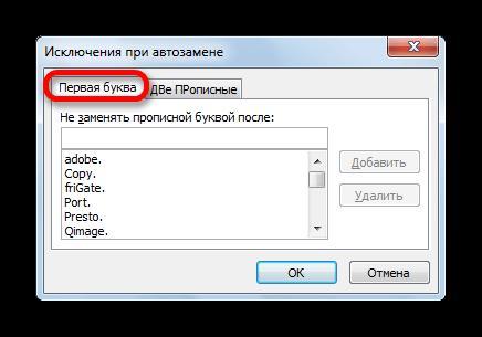 Исключения автозамены по первой букве Microsoft Excel