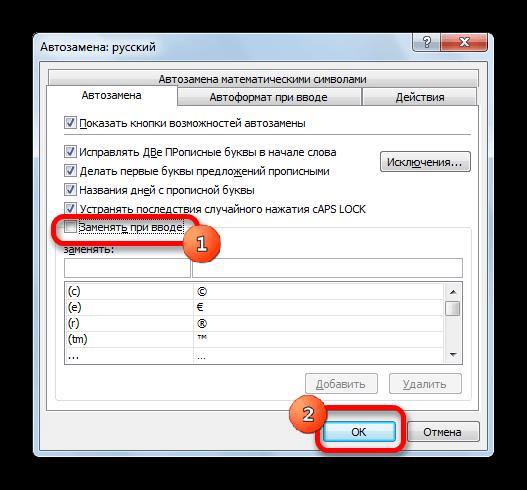 Отключение автозамены в программе Microsoft Excel