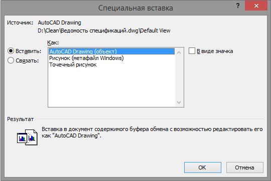 primer 2 - sposob 2 - Kak vstavit' chertezh iz AutoCAD v Word