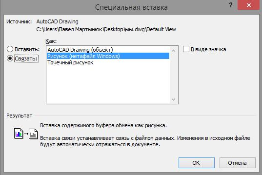 primer 1 - sposob 5 - Kak vstavit' chertezh iz AutoCAD v Word