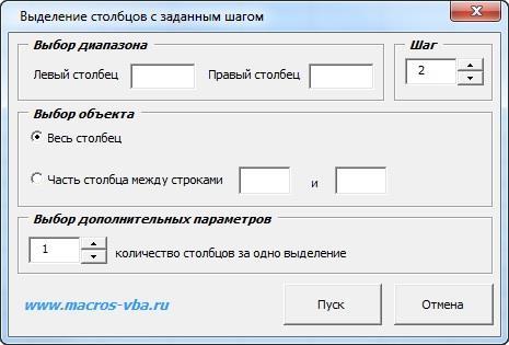надстройка для выделения столбцов в Excel с заданным шагом