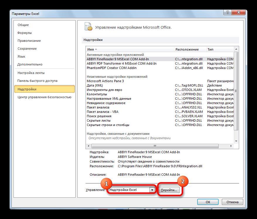 Перемещение в надстройки в программе Microsoft Excel