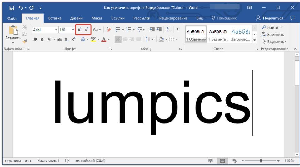 размер шрифта изменен Word