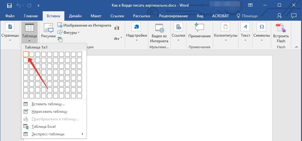 """<img src=""""http://lumpics.ru/wp-content/uploads/2016/07/Ispolzovanie-yacheyki-tablitsyi-vyibor-v-Word.png"""" alt=""""Использование ячейки таблицы (выбор) в Word"""" width=""""962"""" height=""""320"""" class=""""aligncenter size-full wp-image-21885"""" />«></div> <p> 3. Растяните появившуюся ячейку таблицы донеобходимых размеров, установив курсор вееправом нижнем углу ипотянув занего. </p> <div class="""
