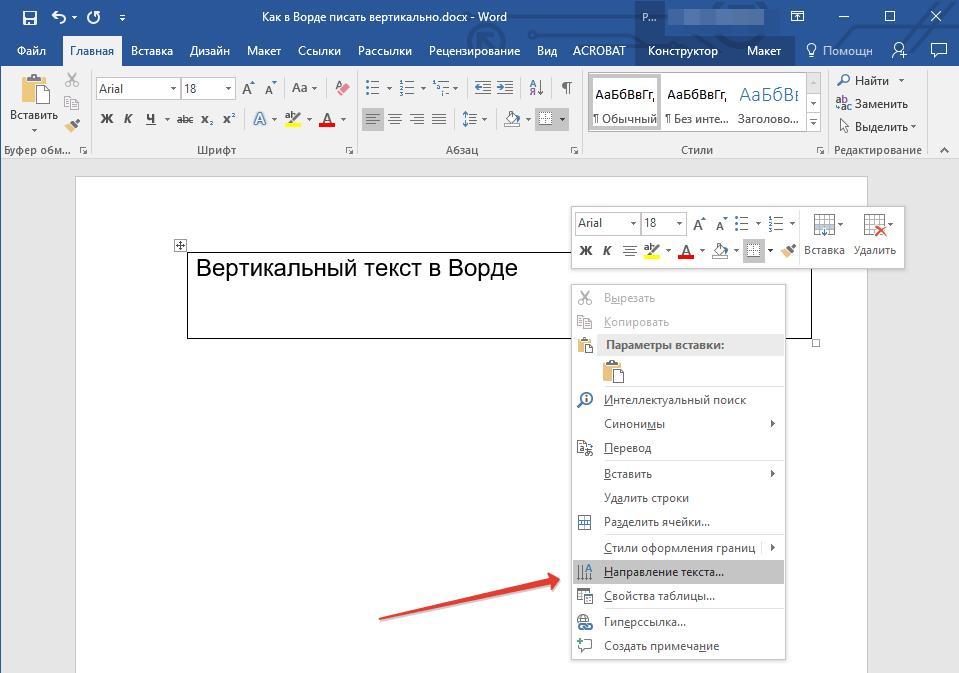 Использование ячейки таблицы (изменить ориентацию) в Word