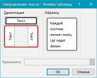 Использование ячейки таблицы (выбор ориентации) в Word