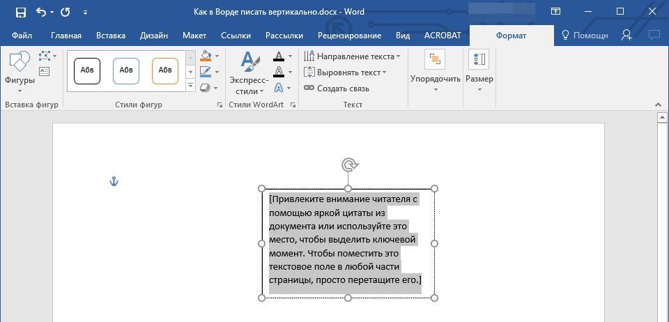Использование текстового поля (шаблонный текст) в Word