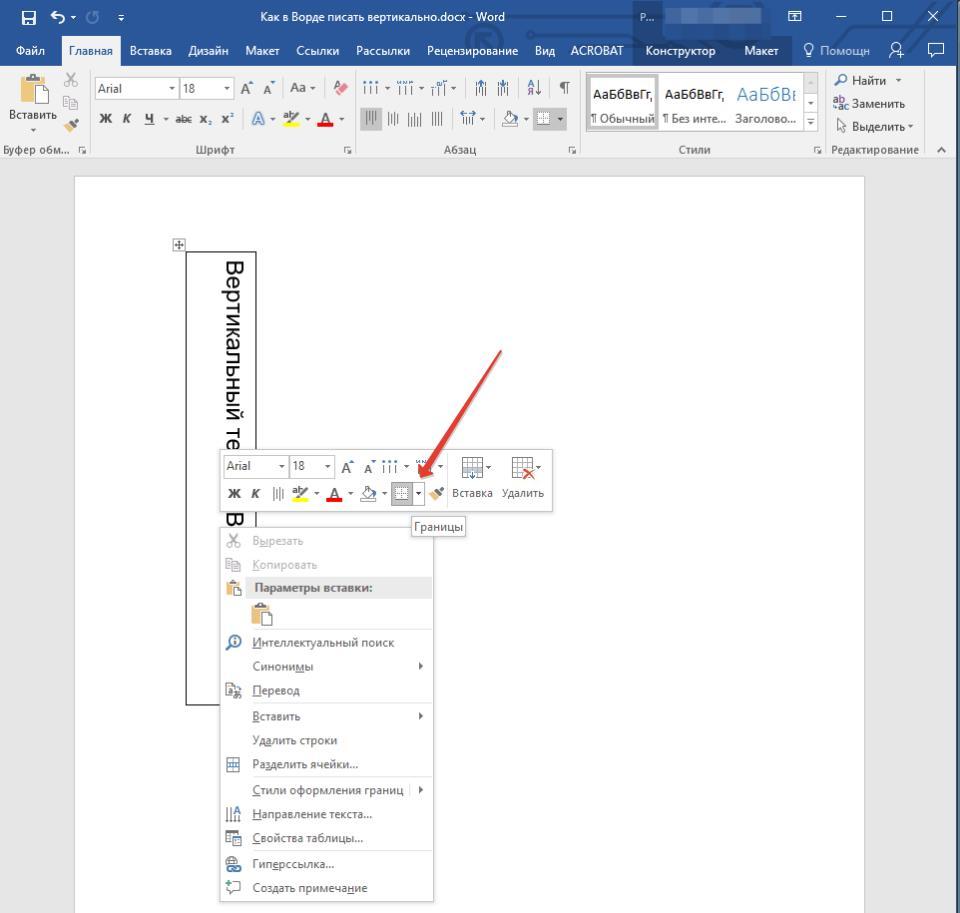 Использование ячейки таблицы (убрать границы) в Word