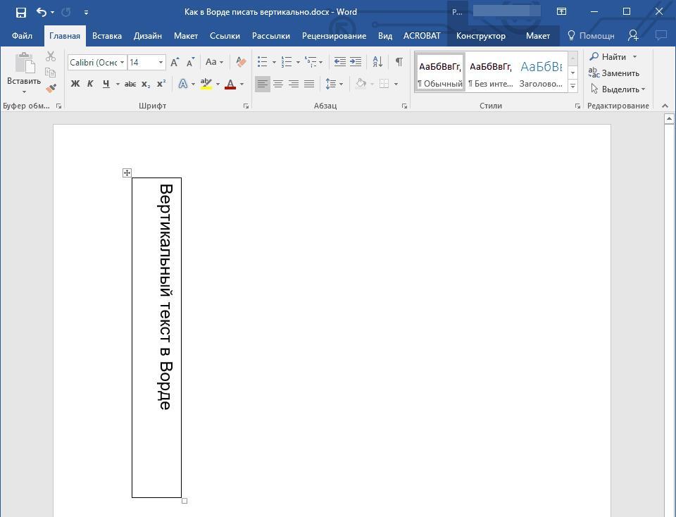 Использование ячейки таблицы (изменить размер ячейки) в Word