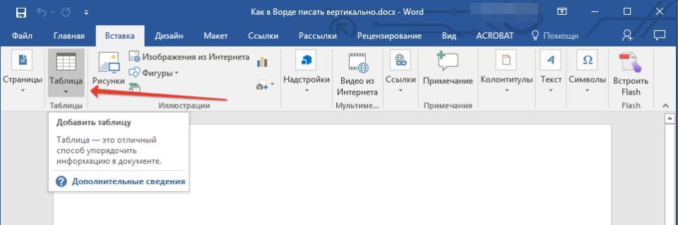 Использование ячейки таблицы (выбор) в Word