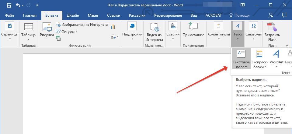 Использование текстового поля (кнопка) в Word