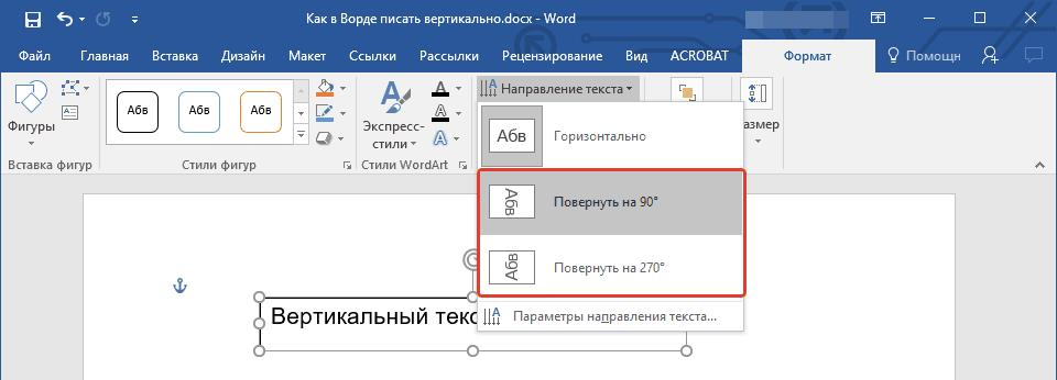 Использование текстового поля (выбор угла поворота) в Word