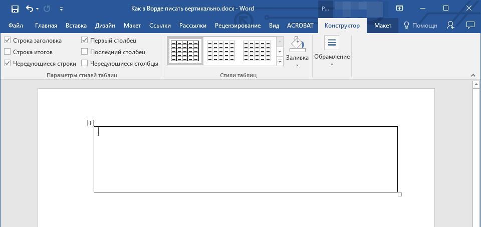 Использование ячейки таблицы (изменить размер) в Word