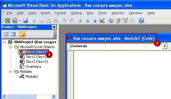 Kak sozdat macros 8 Как создать макрос в Excel