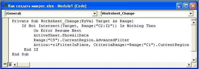 Kak sozdat macros 9 Как создать макрос в Excel