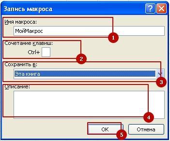 Kak sozdat macros 3 Как создать макрос в Excel