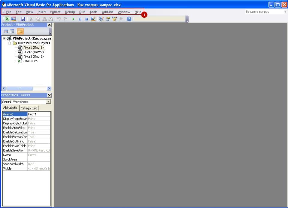 Kak sozdat macros 5 Как создать макрос в Excel
