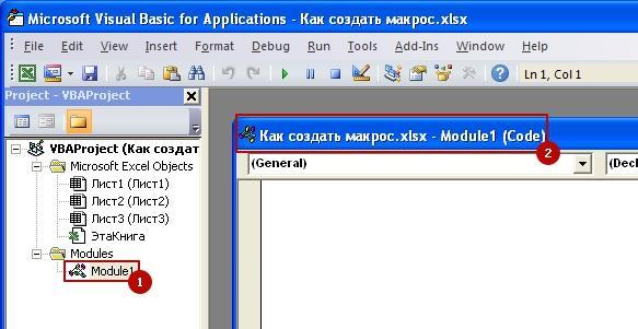 Kak sozdat macros 6 Как создать макрос в Excel