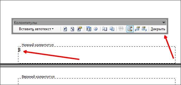 убираем номера страниц в Word 2003