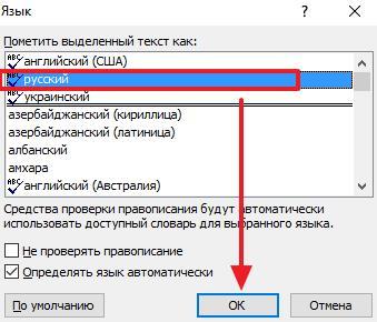 выбор языка для проверки орфографии