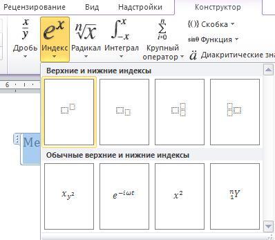 кнопка Индекс