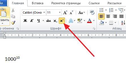 кнопка Надстрочный знак