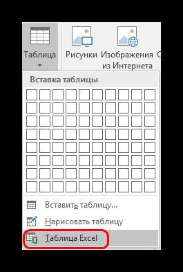 Вставка таблицы четвертым способом в PowertPoint