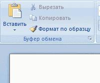 Специальная вставка текста в MS Word