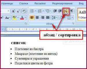"""где находится кнопка """"сортировка"""""""